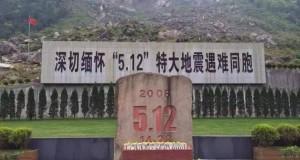 今天是汶川地震十二周年 深切缅怀在地震中遇难同胞